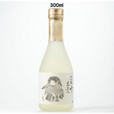 画像1: 大吟醸 叶 300ml