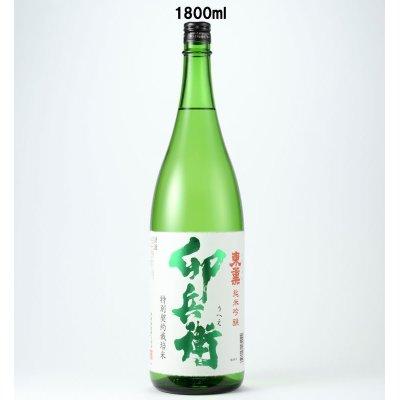 画像1: 純米吟醸 卯兵衛 1800ml