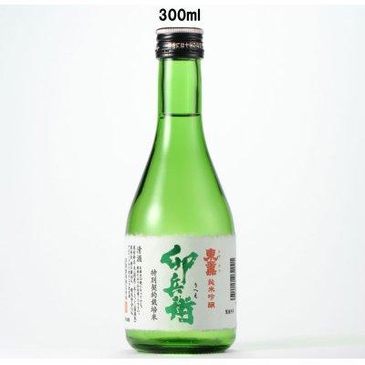 画像1: 純米吟醸 卯兵衛 300ml