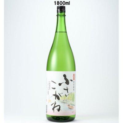 画像1: 特別純米 ふさこがね 1800ml