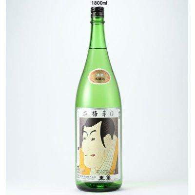 画像1: 本醸造 辛口 1800ml