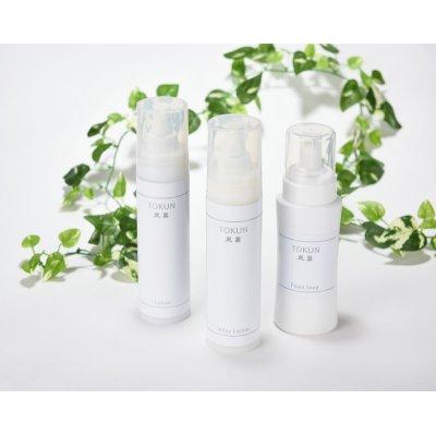 画像1: 東薫 化粧品セット