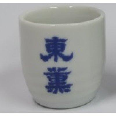 画像1: おちょこ(東薫名入り)