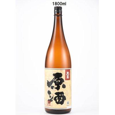 画像1: 原酒 1800ml
