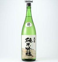 純米吟醸 1800ml