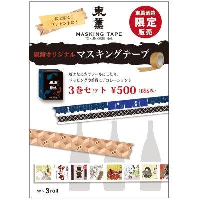 画像1: 東薫 マスキングテープ3種