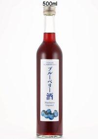 【新商品】ブルーベリー酒 500ml