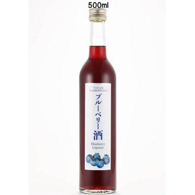 画像1: 【新商品】ブルーベリー酒 500ml